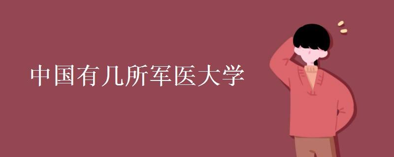 中国有几所军医大学