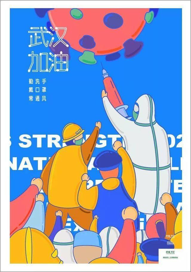呼吸 · 共生——2020 全球抗击疫情国际平面设计展作品选